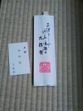 鳴滝の大根焚寺(丁徳寺)in京都